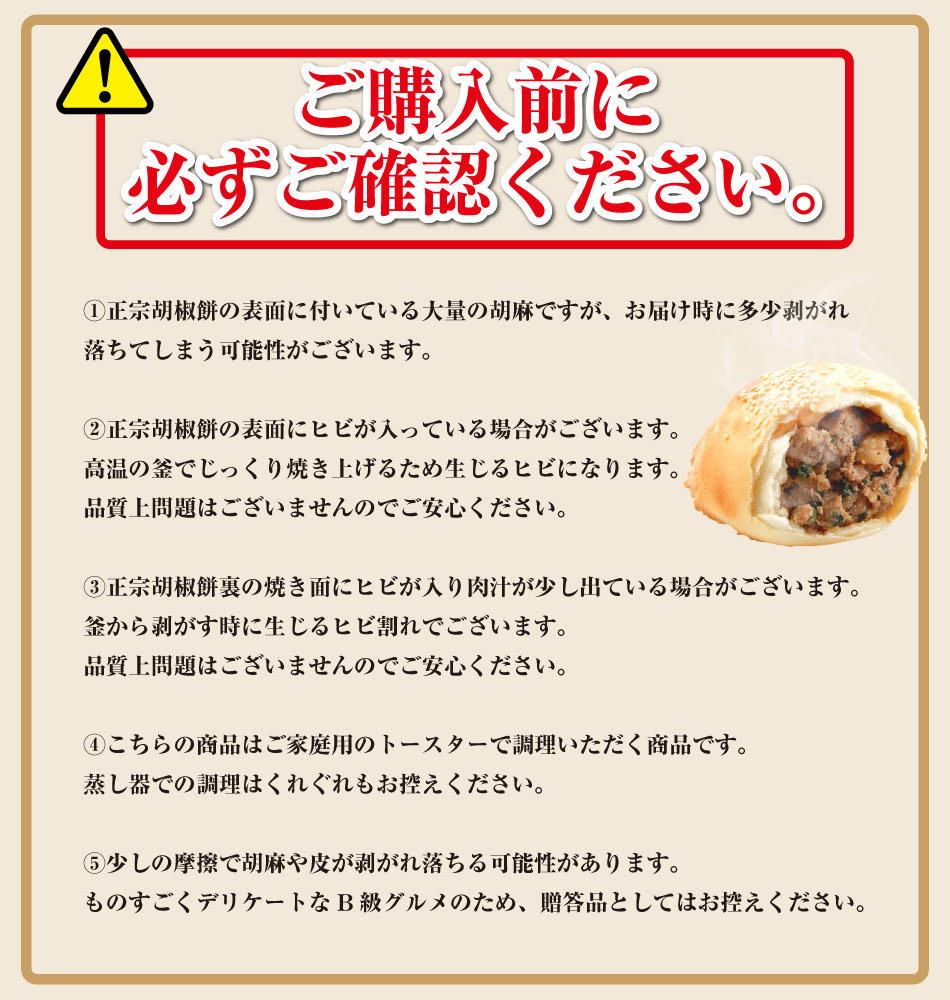 正宗胡椒餅