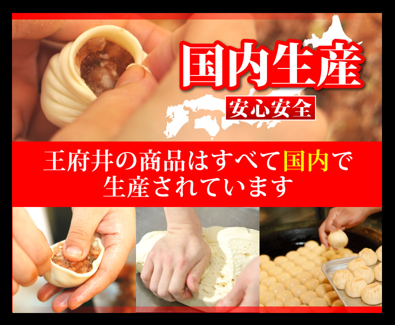 王府井小籠包専門店