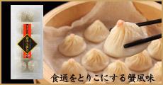 蟹肉小籠包ver1.0
