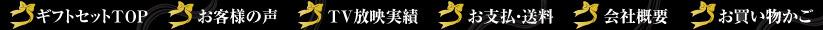 横浜中華街 王府井のギフト