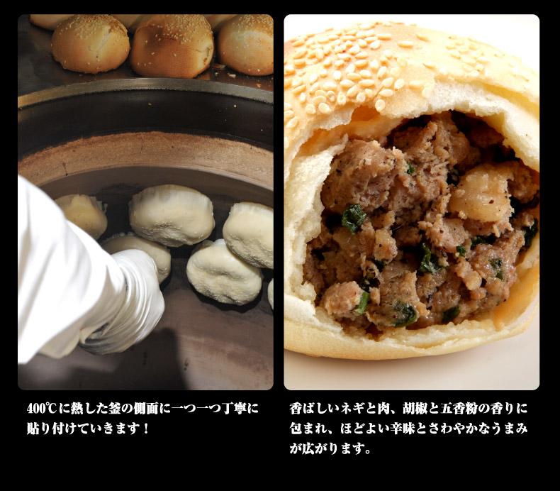 正宗胡椒餅ギフト