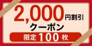 2,000円割引クーポン 限定100枚