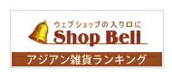 shop bell ��������