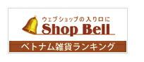 shop bell �٥ȥʥ��
