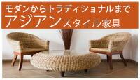 アジアンスタイル家具