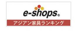 e-shops アジアン家具