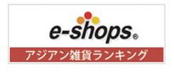 e-shops アジアン雑貨