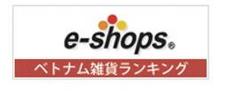 e-shops ベトナム雑貨