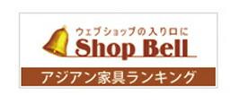shop bell アジアン家具
