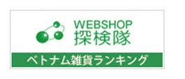webshop 探検隊 ベトナム雑貨