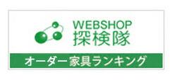 webshop 探検隊 オーダー家具