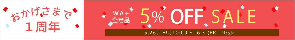 WAプラス 全商品5パーセントオフセール