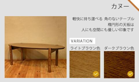 折りたたみテーブル カヌー