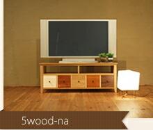 本体はオーク材 引き出し前板はいろいろな色の無垢材 ナチュラル色のテレビボード 5wood-na