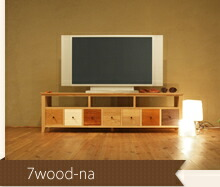本体はオーク材 引き出し前板はいろいろな色の無垢材 ナチュラル色のテレビボード 7wood-na