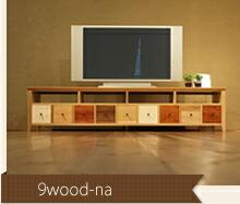 本体はオーク材 引き出し前板はいろいろな色の無垢材 ナチュラル色のテレビボード 9wood-na