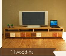 本体はオーク材 引き出し前板はいろいろな色 ナチュラル色の無垢材のテレビボード 11wood-na