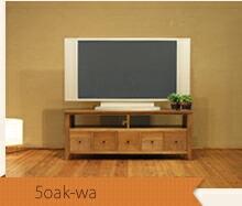 本体はオーク材 引き出し前板はオーク材 ウォールナット色のテレビボード 5oak-wa