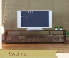 本体はウォールナット材 引き出し前板はウォールナット材のテレビボード 9wal-na