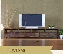 本体はウォールナット材 引き出し前板はウォールナット材のテレビボード 11wal-na