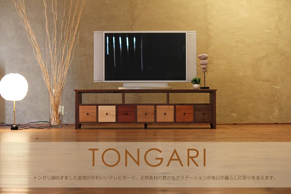 トンガリ頭のすました表情がかわいいテレビボード。天然素材の豊かなグラデーションが毎日の暮らしに彩りを添えます。