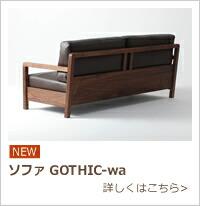 sofa GOTHIC-wall