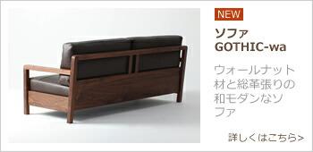 sofa GOTHIC-wa