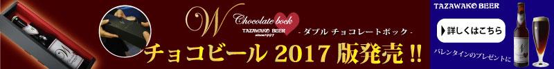 チョコレートボック2017