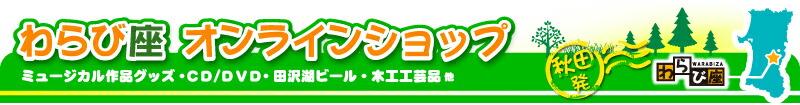 わらび座オンラインショップ:秋田の劇団から食と文化と笑顔をお届け!