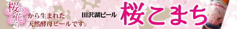 桜こまちビール