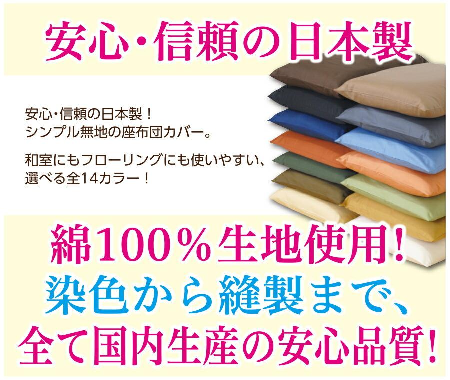 国内生産 1枚から購入OK 14カラー 選べる シンプル 無地 綿100