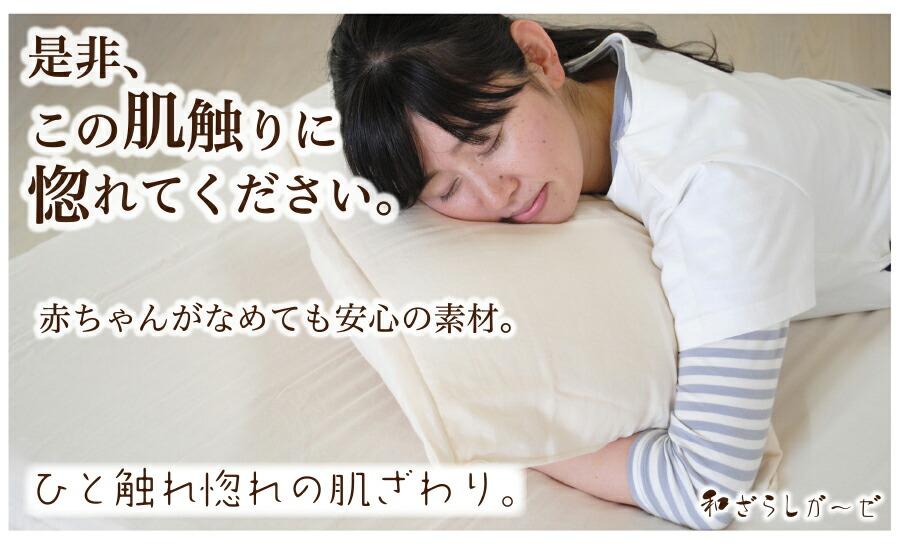 ガーゼ 和晒し 布団カバー Lサイズ 50×70 ピロケース 枕カバー シーツ  和ざらしガーゼ 和晒し 肌ざわり 惚れる 赤ちゃんがなめても安心 ひと触れ惚れの肌ざわり