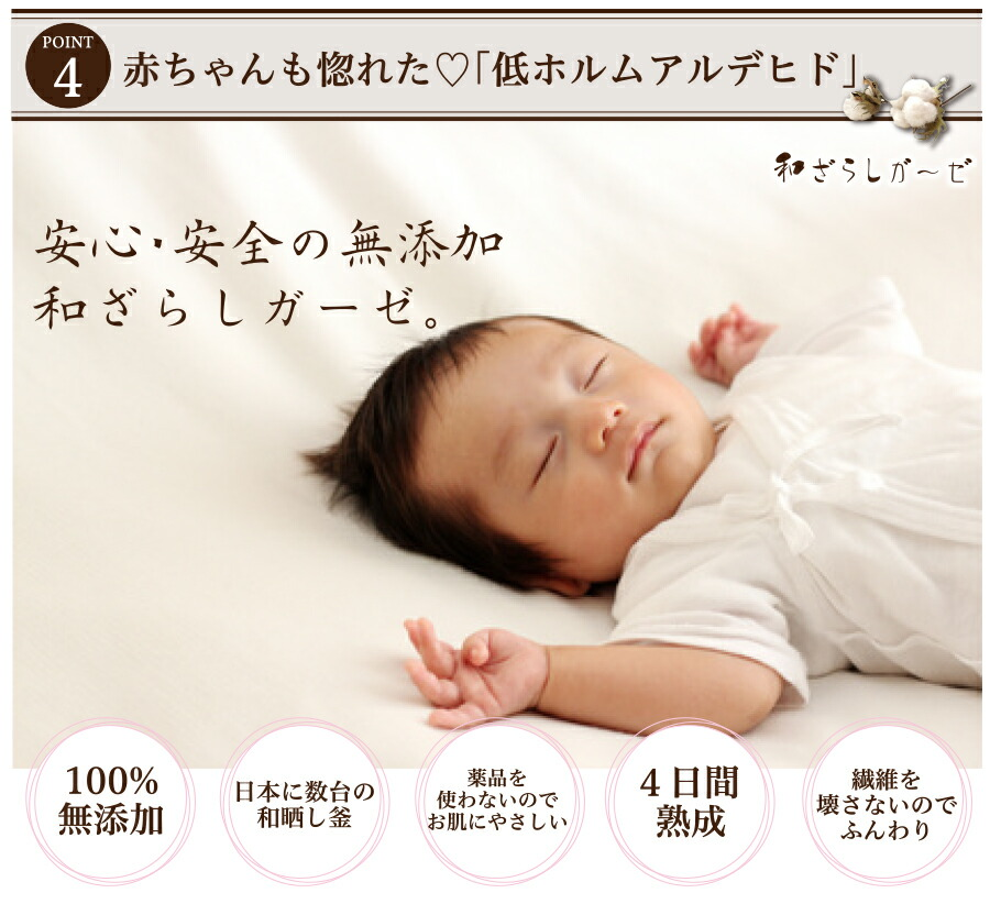 ガーゼケット 和晒し ハーフ 6重 和ざらしガーゼ ガーゼ 赤ちゃん安心 低ホルムアルデヒド 安心 安全