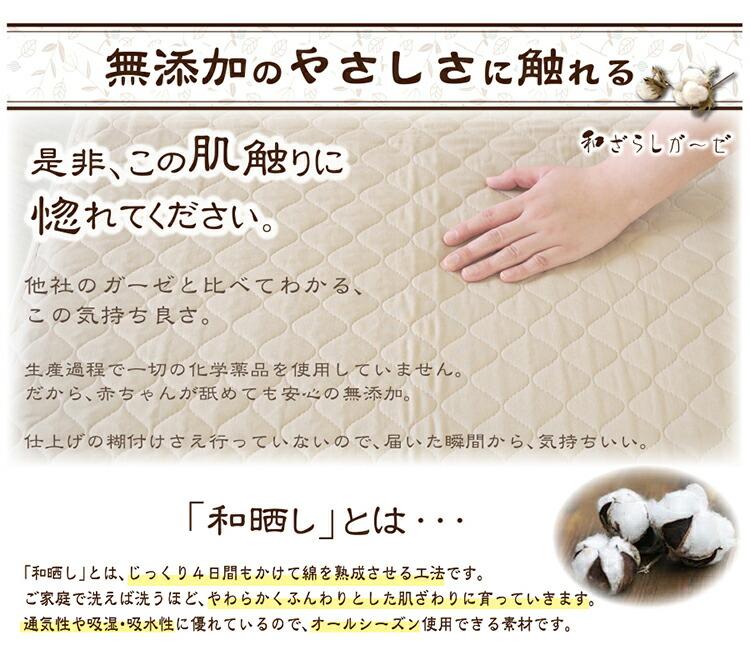 敷きパッド シングル 和ざらし ガーゼ 和晒し 和ざらしとは 綿を熟成 オールシーズン 通気性 吸湿 吸水性 ふんわり やわらか