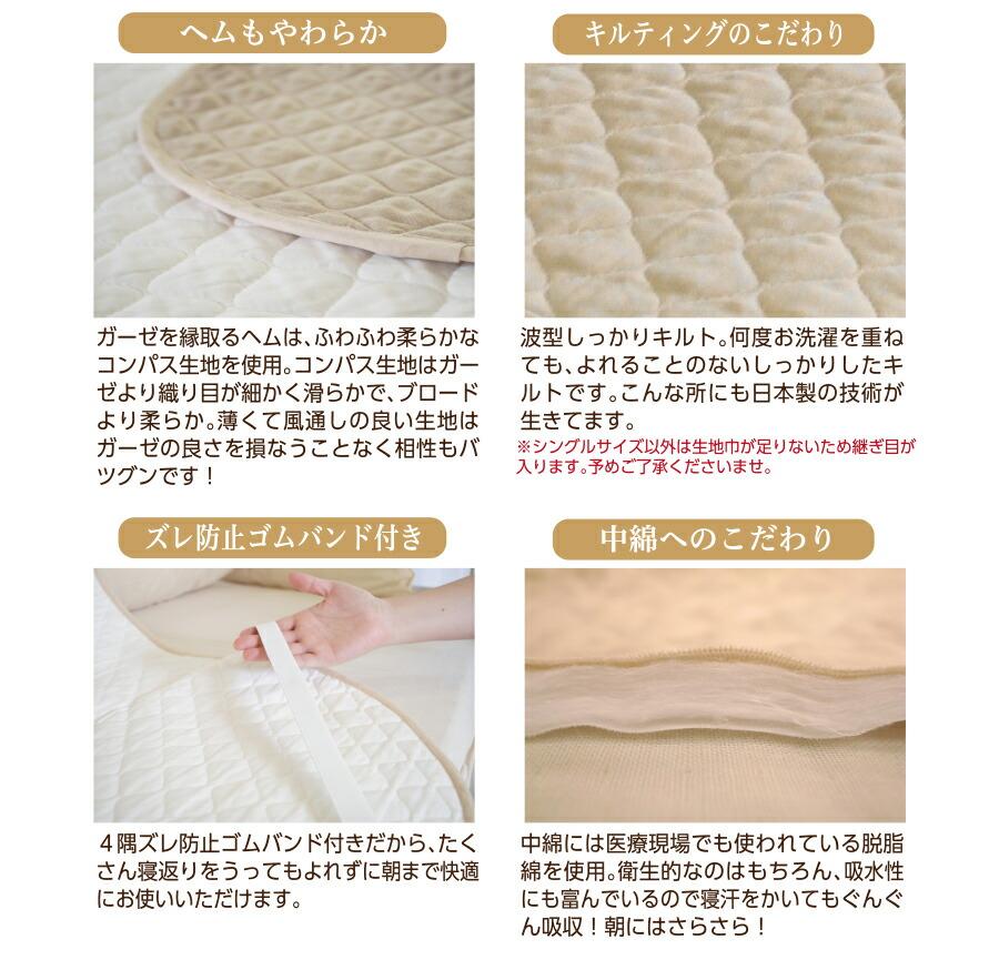 敷きパッド シングル 和ざらし ガーゼ 和晒し ヘムもやわらか しっかりキルト 日本製 ズレ防止ゴムバンド付 中綿へのこだわり 朝まで快適 衛生的 脱脂綿