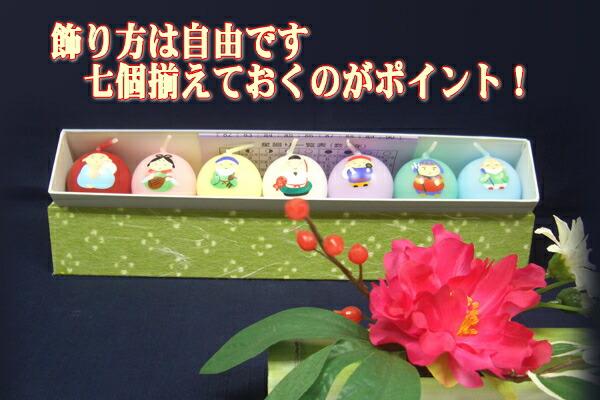 Rakuten:Nanairo 蜡烛和七个幸运神手绘) 7 件上