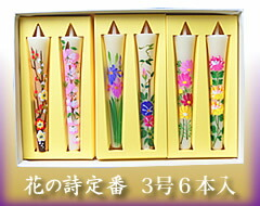 花の詩定番 3号6本入