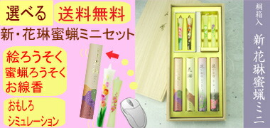花琳蜜蝋 mini available