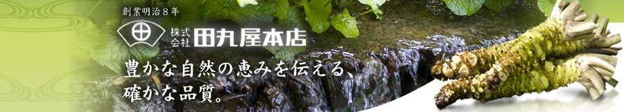 特撰わさび漬けの田丸屋本店:駅や空港でおなじみ静岡名産わさび漬、わさび食材の老舗です