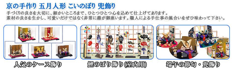京の手づくり五月人形2017