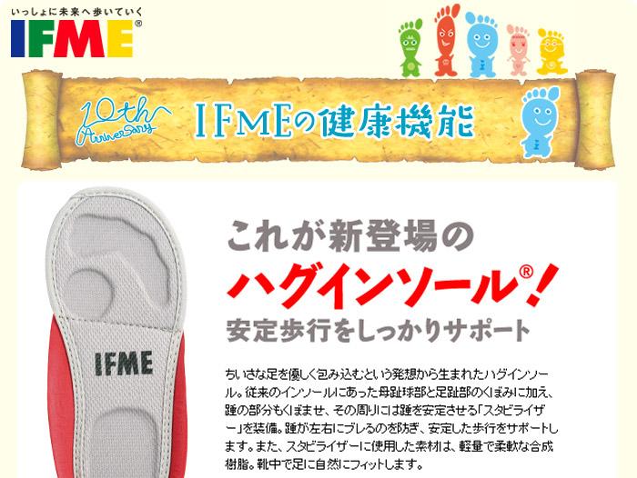 IFME イフミー】22-0751子供靴 ...