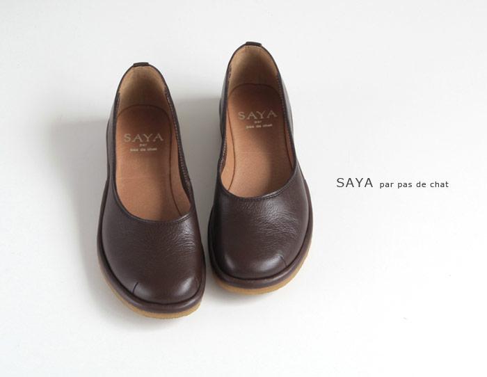 SAYA 靴 サヤ ラボキゴシ 5092,DBR フラット パンプス カジュアルシューズの通販 SAYA サヤ