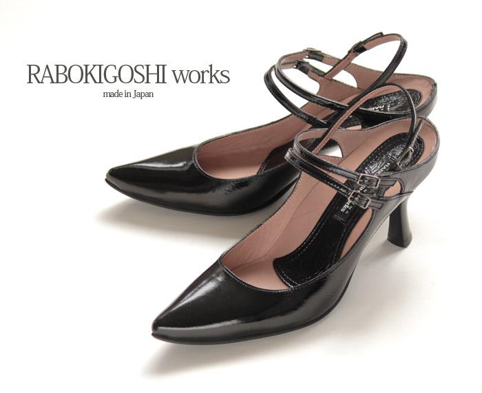 RABOKIGOSHI works 靴 ラボキゴシ ワークス 1533,BE バックストラップ パンプス 黒 エナメル バックベルト 21.5