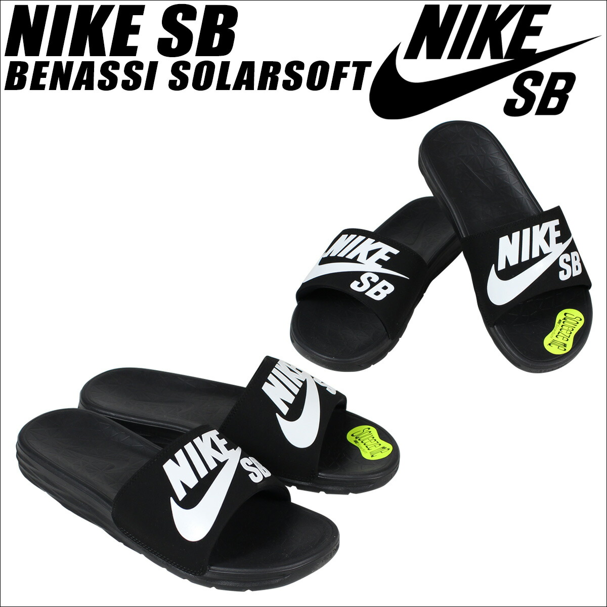 sb shoe website