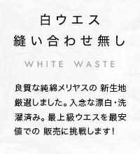 白ウェス縫い合わせなし