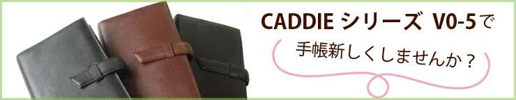 CADDIEシリーズ新商品vo-5