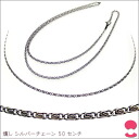 The re-arrival! 65 centimeters of 碌山 (A&M) antiqued smudging out silver chains