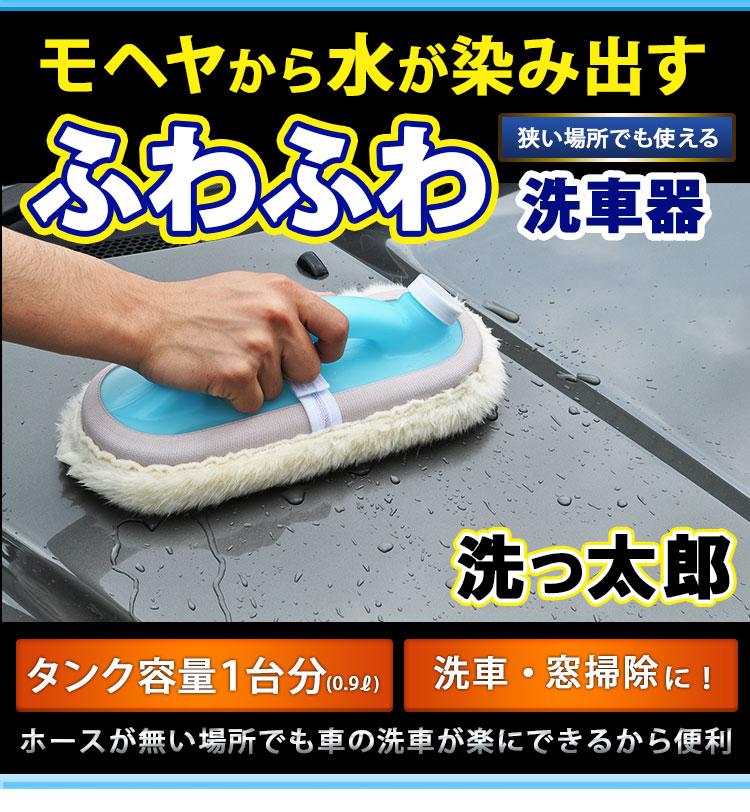 ふわふわモヘヤから水が出る!簡易型洗車器洗っ太郎