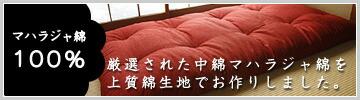 厳選された中綿マハラジャ綿を上質綿生地でお作りしました