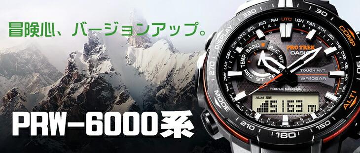 prw-6000系